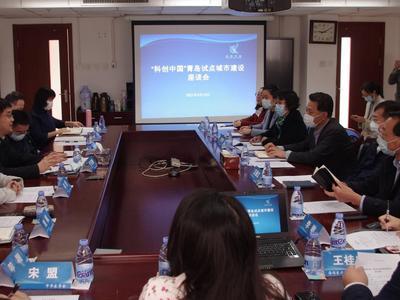 """对接更多全国学会资源,""""科创中国""""青岛试点城市建设座谈会在京召开"""
