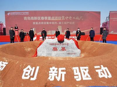 总投资约490亿元!青岛高新区50余个项目集中开工竣工签约