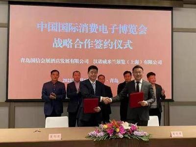 时间定了!2021中国国际消费电子博览会9月24日至26日在青举办