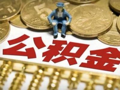 风从鹏城来|深圳拟出台公积金新政,灵活就业人员可自愿缴存公积金