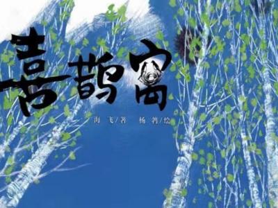 《喜鹊窝》首发关注自然生态!青岛出版集团这本原创绘本意境堪比《风之谷》