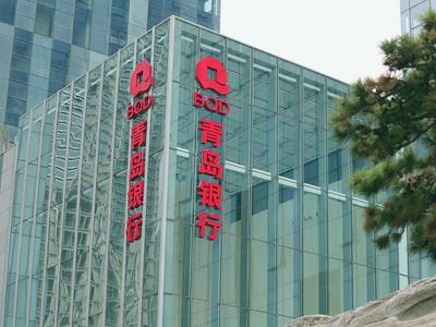 开局良好!青岛银行发布一季报:实现净利润6.45亿元,增长16.34%