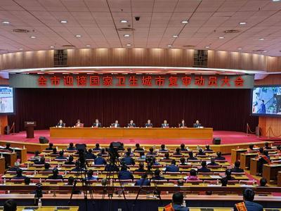 赵豪志:确保以近年来最好成绩顺利通过国家卫生城市复审
