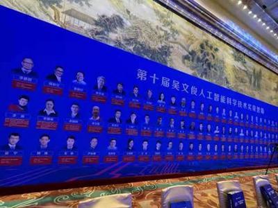 中国智能科学技术最高奖揭晓,青岛这些项目获奖