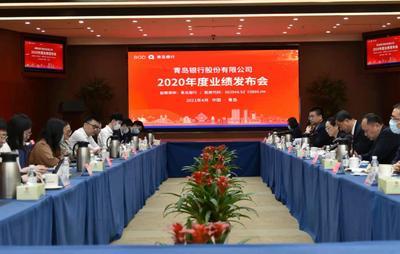 青岛银行举行2020年度业绩发布会