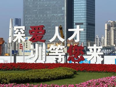 风从鹏城来 | 深圳首次立法规范住房公积金制度,拟引入自愿缴存机制