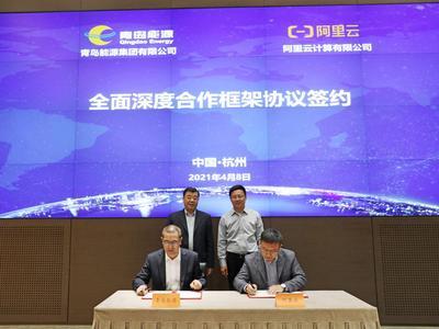 青岛能源集团牵手阿里云,共建燃热数据技术联合实验室和能源大数据平台