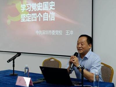"""风从鹏城来    """"青深学堂""""学党史:知百年风雨路,筑复兴中国梦"""