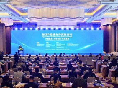 RCEP经贸合作高层论坛在青举行,发布共同推进区域经贸合作《青岛倡议》