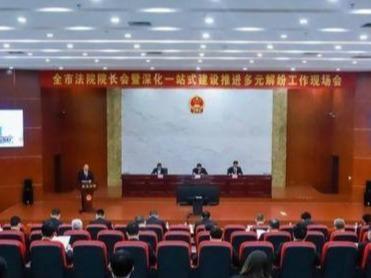 青岛全市法院院长会暨深化一站式建设推进多元解纷工作现场会举行