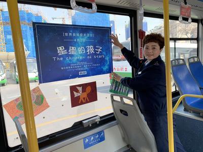"""关爱""""星星的孩子"""",青岛这两条公交线开出""""星星号""""专车"""