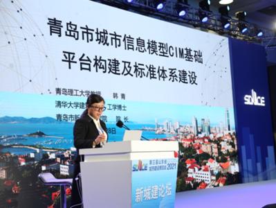 """""""新城建""""如何推动城市高质量发展?国内行业专家齐聚青岛展开热议"""