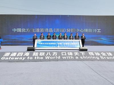 山东港口中国北方生活消费品(济南)分拨中心项目开工