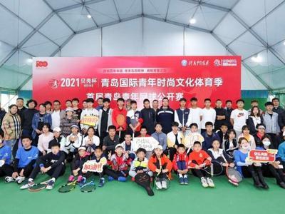 """150名网球少年相约""""青年文体季""""!首届青岛青年网球公开赛收拍"""