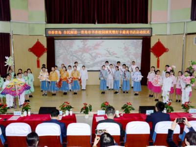 校园书香润岛城,30所学校获评青岛市书香校园