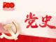 《党史故事100讲》血战湘江 遵义转折