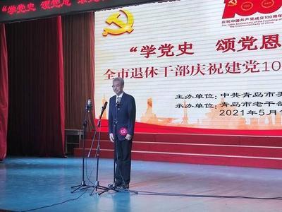 全市退休干部庆祝建党100周年红色故事会举行