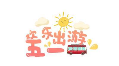 """红色景点热度高,乡村旅游人气旺,""""五一""""假期你去哪儿了?"""