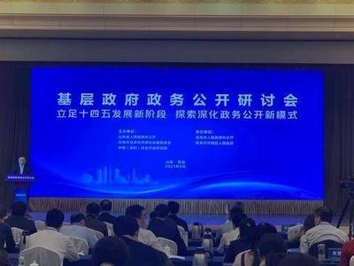 基层政府政务公开研讨会在青岛召开:以政务公开赋能基层治理提质增效