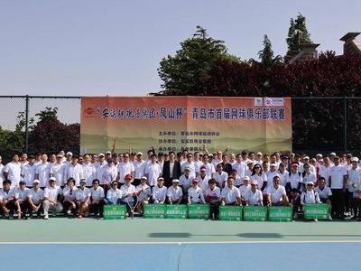 全新主客场赛制、按总积分排名,青岛市首届网球俱乐部联赛开赛