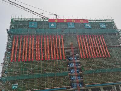 假期建设不停歇!康复大学项目首个高层建筑单体封顶