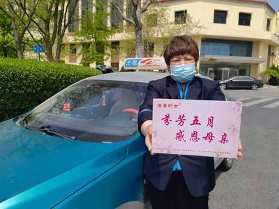 母亲节当天,青岛这些人可免费乘坐这类温馨的士!