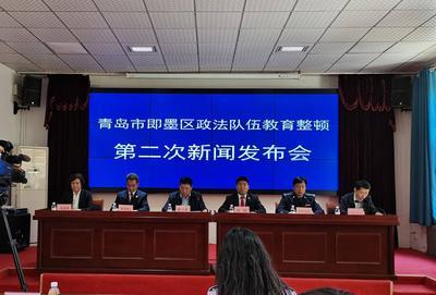 青岛这个区召开新闻发布会,通报全区政法队伍教育整顿开展情况