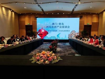 澳门—青岛两地旅游产业座谈会举行,以旅游产业合作带动两地深度协同发展