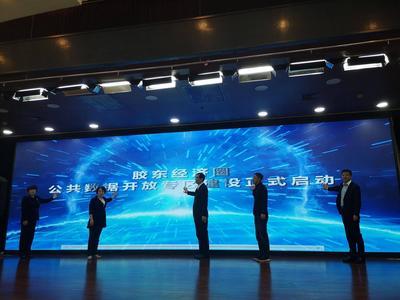 聚焦数字化转型!首届胶东经济圈大数据高峰论坛在青岛举办