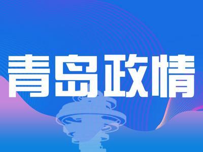 青岛市党政考察团到成都考察学习:推动青蓉实现更深层次更宽领域交流合作