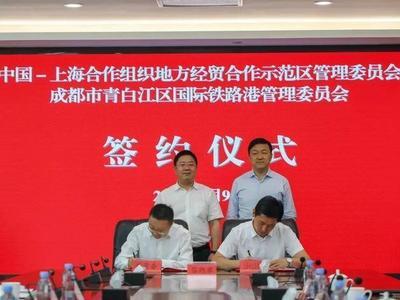 携手开拓海外市场,上合示范区与成都国际铁路港签订战略合作协议