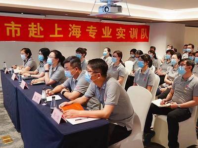 风从海上来   第三批赴上海专业实训队举办第五期青沪学堂