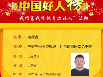 """中央文明办发布3月""""中国好人榜""""!这名青岛好人荣登榜单"""