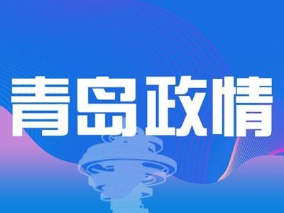 赵豪志会见腾讯公司副总裁、腾讯云副总裁道峰、罗朝亮一行