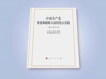 《中国共产党尊重和保障人权的伟大实践》白皮书发布