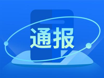 青岛市中级人民法院原党组成员、副院长初鲁宁接受纪律审查和监察调查