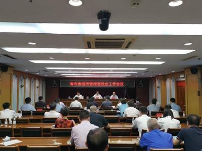 青岛市城管委召开工作会议,要求坚决打好市容环境整治提升攻坚战