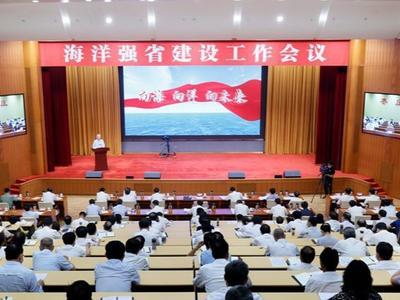 省委召开海洋强省建设工作会议,青岛设分会场收听收看