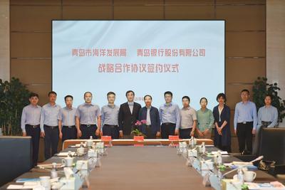 政银合作再添新力量!青岛市海洋发展局与青岛银行开展战略合作