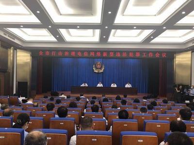 青岛打击治理电信网络新型违法犯罪工作会议召开,将发起为期三年的攻坚战!