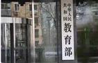 教育部成立校外教育培训监管司