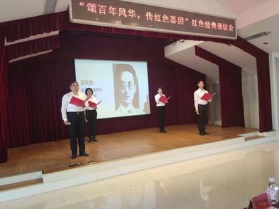 颂百年风华,传红色基因!青岛市委统战部举办红色经典诵读活动