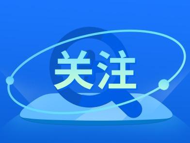 """中央网信办启动""""清朗·'饭圈'乱象整治""""专项行动"""