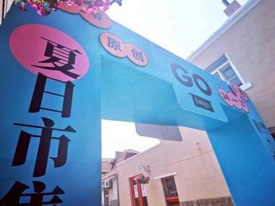 尚街里夏日集市、艺术营造节火热开启!就在这一历史街区