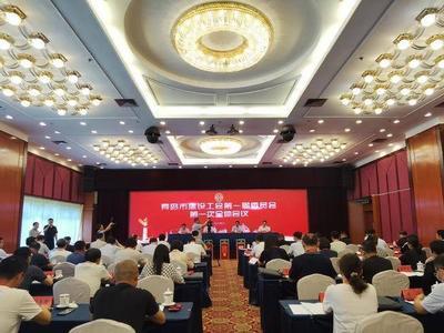 推动青岛建设行业高质量发展,市建设工会正式成立