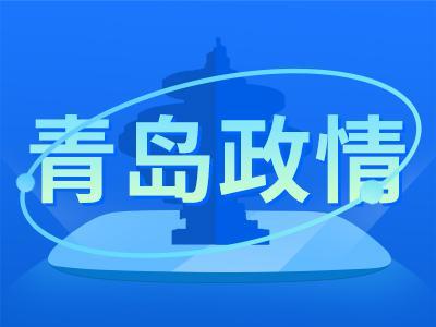 赵豪志:做好各项服务保障,确保2021年跨国公司领导人青岛峰会圆满成功