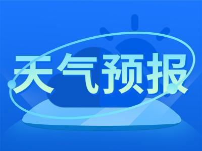 @青岛人,雨要来了!未来两天全市气温将有明显回落,市区今天最高温23℃