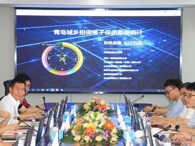 给企业减负!青岛城乡担保电子投标保函系统启动上线,首日实现业务成交26笔