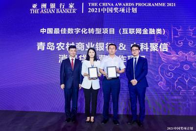 青岛农商银行市民信用贷项目获大奖