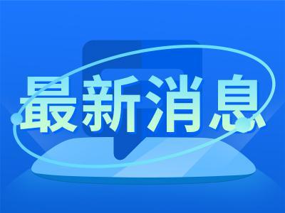 青岛市疾控中心疫情防控专家:中高风险地区人员暂缓来青